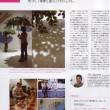 VOGUE(2005.9月号 掲載)