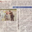 中日新聞(2005.9.4号 掲載)