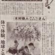 大分合同新聞(2005.10.3 掲載)