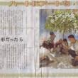 徳島新聞(2005.10.15 掲載)