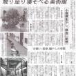 朝日新聞(2006.6.3 掲載)