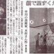 朝日新聞(2006.8.21月号 掲載)