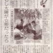 日本海新聞(2006.8.27号 掲載)