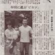 朝日新聞(2006.8.29 掲載)