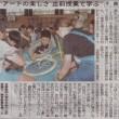 信濃毎日新聞(2006.9.30 掲載)