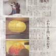 読売新聞(2006 掲載)