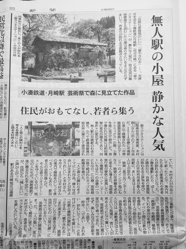 朝日新聞(2016.5.14 掲載)